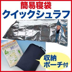 防災グッズ クイックシュラフ(防災用品 避難生活 寝袋) bousaikeikaku