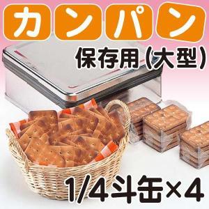 カンパン保存用(大型)1/4斗缶×4(非常食 保存食)|bousaikeikaku