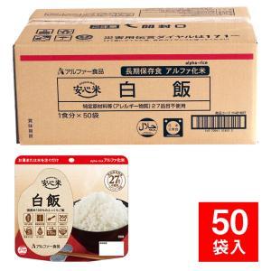 非常食 保存食 アルファ米 安心米 個食タイプ 白飯 50袋入(防災用品 ご飯)|bousaikeikaku