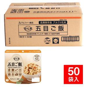 非常食 保存食 アルファ米 安心米 個食タイプ 五目ご飯 50袋入(防災用品 防災グッズ)|bousaikeikaku