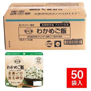 非常食 安心米 個食タイプ わかめご飯 50袋入(アルファ米 保存食)|bousaikeikaku