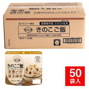 非常食 安心米 個食タイプ きのこご飯 50袋入(アルファ米 保存食)|bousaikeikaku