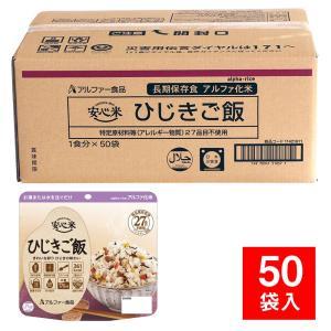 安心米 個食タイプ ひじきご飯 50袋入(防災用品 非常食 5年保存)|bousaikeikaku