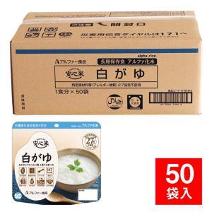 安心米 個食タイプ 白がゆ 50袋入(アルファ化米 非常食 保存食)|bousaikeikaku