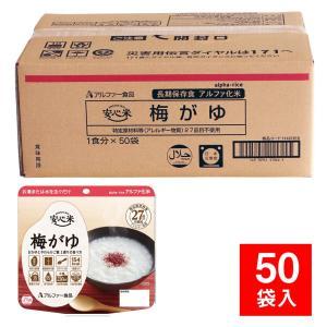 安心米 個食タイプ 梅がゆ 50袋入(アルファー米 非常食 保存食)|bousaikeikaku