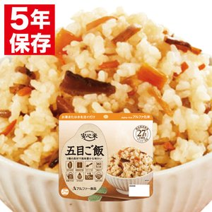 非常食 安心米 アルファ化米 五目ご飯(防災グッズ 保存食 5年保存)|bousaikeikaku