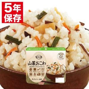 非常食 アルファ米 安心米 山菜おこわ(アルファ化米 保存食 5年保存)|bousaikeikaku