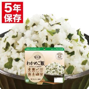 非常食 アルファ米 安心米 わかめご飯(防災用品 保存食 長期保存食)|bousaikeikaku