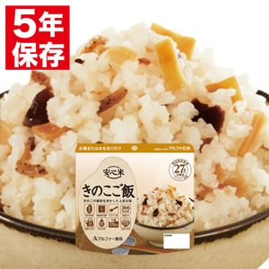 非常食 アルファ米 安心米 きのこご飯(防災グッズ ご飯 保存食)|bousaikeikaku