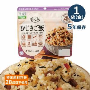 非常食 アルファ米 安心米 ひじきご飯(防災用品 保存食 ご飯)|bousaikeikaku