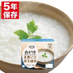 非常食 アルファ米 安心米 白がゆ(非常食 アルファ化米 保存食 5年保存)|bousaikeikaku