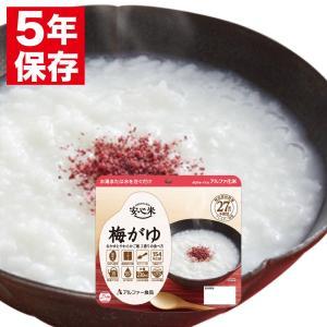アルファ米 安心米 梅がゆ(防災用品 非常食 保存食)|bousaikeikaku
