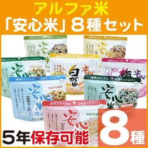 非常食 アルファ米 安心米 8種セット(防災グッズ 防災用品 アルファ―食品)|bousaikeikaku