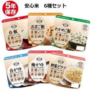 非常食アルファ米 安心米 6種セット(非常食品 保存食 防災用品)|bousaikeikaku