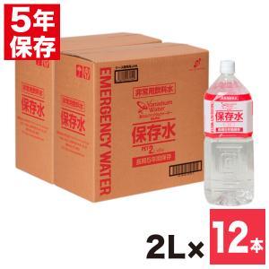 保存水 富士山バナジウムウォーター 5年保存 2L×12本(代引き不可)(防災用品 防災グッズ 備蓄用飲料水)|bousaikeikaku