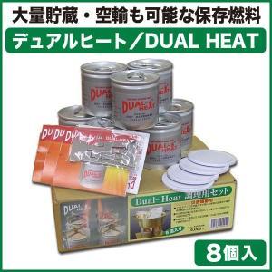 デュアルヒート/DUAL HEAT 調理セット(防災グッズ 防災用品 避難生活)|bousaikeikaku