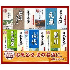 日本の名湯 ギフトセット NMG-20F(入浴剤) bousaikeikaku