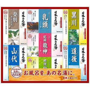 日本の名湯 ギフトセット NMG-25F(入浴剤) bousaikeikaku