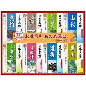 日本の名湯 ギフトセット NMG-30F(入浴剤) bousaikeikaku