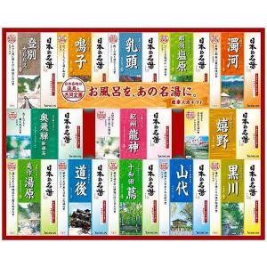 日本の名湯 ギフトセット NMG-50F(入浴剤) bousaikeikaku