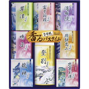(バスグッズ 入浴剤) 名湯綴 薬用入浴剤ギフトセット TML-25 bousaikeikaku