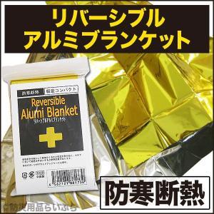 防災グッズ リバーシブルアルミブランケット(防災用品 避難生...