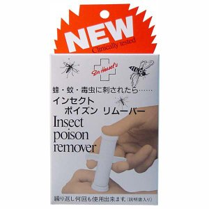 インセクト ポイズンリムーバー  毒吸出し器 (ガーデニング アウトドア 登山用品)|bousaikeikaku