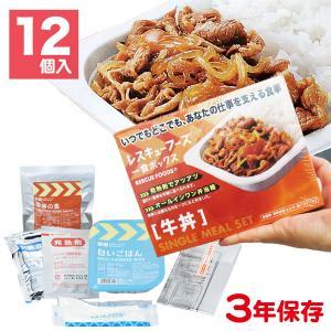 非常食 レスキューフーズ 1食ボックス 牛丼 12個入 (防災用品 備蓄保存食 ホリカフーズ )|bousaikeikaku