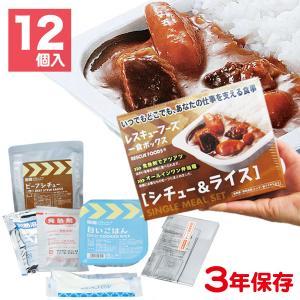 非常食 レスキューフーズ 1食ボックス シチュー&ライス 12個入 (防災用品 備蓄保存食)|bousaikeikaku