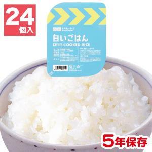 レスキューフーズ 白いごはん 24個入(防災用品 非常食 保存食 ホリカフーズ)|bousaikeikaku