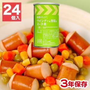 (防災グッズ 非常食 保存食)レスキューフーズ ウィンナーと野菜のスープ煮 24缶入|bousaikeikaku