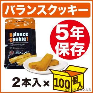 バランスクッキー 2本入り×100個(防災用品 非常食 保存食)|bousaikeikaku