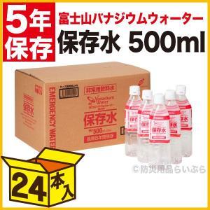 備蓄用保存水 富士山 バナジウム ウォーター ブランド 非常用飲料水(5年保存) 500ml×24本|bousaikeikaku