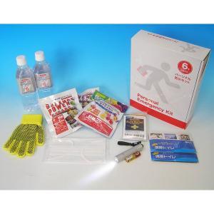 (防災セット)パーソナル防災キット Personal Emergency Kit|bousaikeikaku
