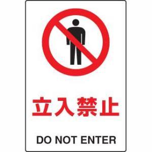 JIS規格安全標識ステッカー 立入禁止 ユニット 802-012A|bousaikeikaku