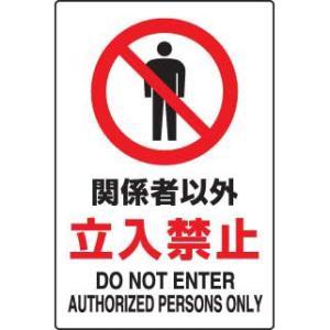 注意標識 案内 JIS規格安全標識 関係者以外立入禁止 ユニット 802-021A|bousaikeikaku
