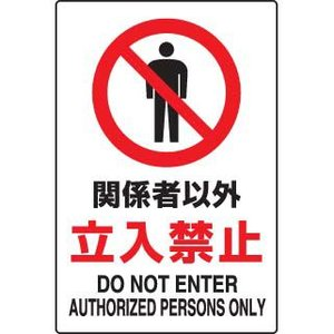 JIS規格安全標識ステッカー 関係者以外立入禁止 ユニット 802-022A|bousaikeikaku