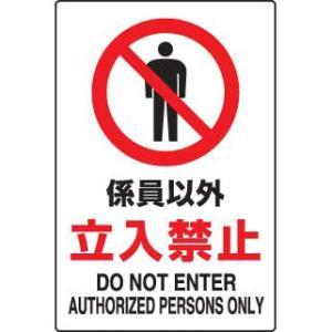 JIS規格安全標識 係員以外立入禁止 ユニット 802-031A(注意標識 案内)|bousaikeikaku