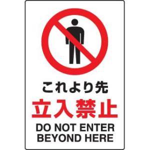 JIS規格安全標識ステッカー これより先立入禁止 ユニット 802-042A|bousaikeikaku