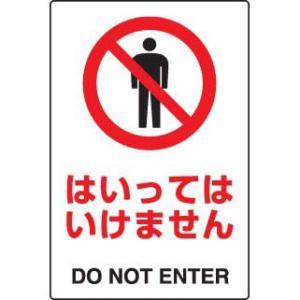 JIS規格安全標識 はいってはいけません ユニット 802-051A(注意標識 案内)|bousaikeikaku