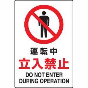JIS規格安全標識ステッカー 運転中立入禁止 ユニット 802-072A|bousaikeikaku