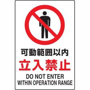 JIS規格安全標識ステッカー 可動範囲以内立入禁止 ユニット 802-082A|bousaikeikaku
