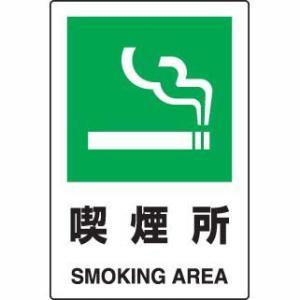 JIS規格安全標識 喫煙所 ユニット 802-801A|bousaikeikaku