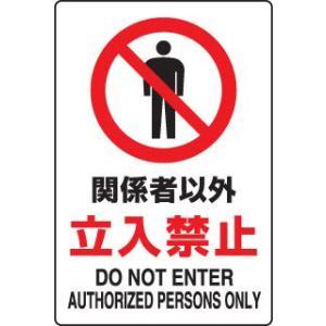 JIS規格安全標識ステッカー 関係者以外立入禁止 ユニット 803-012|bousaikeikaku