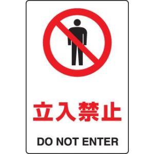 JIS規格安全標識ステッカー 立入禁止 ユニット 803-022|bousaikeikaku