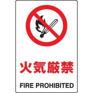 JIS規格安全標識ステッカー 火気厳禁 ユニット 803-042|bousaikeikaku