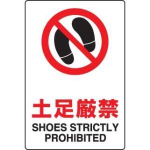 JIS規格安全標識ステッカー 土足厳禁 ユニット 803-072|bousaikeikaku