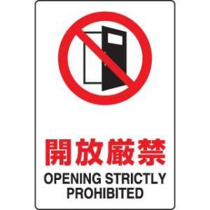JIS規格安全標識ステッカー 開放厳禁 ユニット 803-082|bousaikeikaku