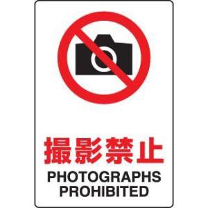 JIS規格安全標識ステッカー 撮影禁止 ユニット 803-092|bousaikeikaku