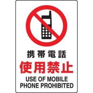 JIS規格安全標識ステッカー 携帯電話使用禁止 ユニット 803-102|bousaikeikaku